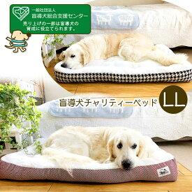 盲導犬チャリティーベッド クションタイプ LL(ヘリンボーン柄・千鳥柄) ■ ペットベッド・マット 大型犬 盲導犬育成支援 ables