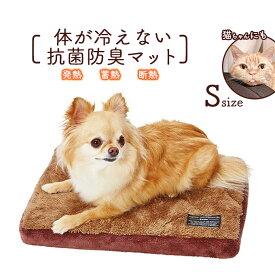 ペティオ 犬猫用マット 体が冷えない抗菌防臭マット S ■ あったか用品 秋冬 ペットベッドマット【あす楽対応】