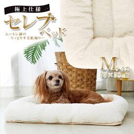 あったか用品 マルカン 極上仕様 セレブベッド M ■ 犬・猫用品 ベッド・マット marukan【あす楽対応】