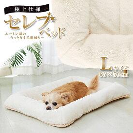 あったか用品 マルカン 極上仕様 セレブベッド L ■ 犬・猫用品 ベッド・マット marukan【あす楽対応】