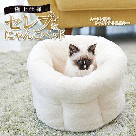 あったか用品 マルカン 極上仕様 セレブなにゃんこベッド ■ 猫用品 ベッド・マット marukan【あす楽対応】