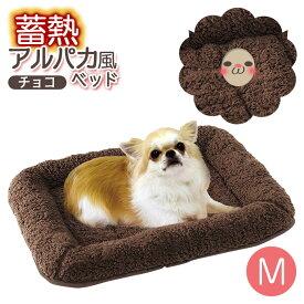 あったか用品 マルカン 蓄熱アルパカ風ベッド M チョコ ■ 犬・猫用品 ベッド・マット marukan【あす楽対応】