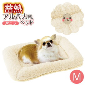 あったか用品 マルカン 蓄熱アルパカ風ベッド M バニラ ■ 犬・猫用品 ベッド・マット marukan【あす楽対応】