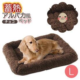 あったか用品 マルカン 蓄熱アルパカ風ベッド L チョコ ■ 犬・猫用品 ベッド・マット marukan【あす楽対応】