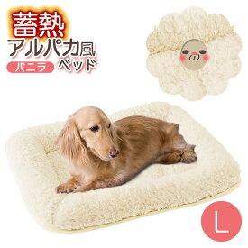あったか用品 マルカン 蓄熱アルパカ風ベッド L バニラ ■ 犬・猫用品 ベッド・マット marukan【あす楽対応】