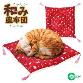 あったか用品 マルカン にゃんこの和み(にゃごみ)座布団 ■ 猫用品 ベッド・マット marukan【あす楽対応】