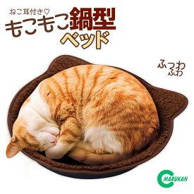 あったか用品 マルカン もこもこ鍋型ベッド ブラウン ■ 猫用品 ベッド・マット marukan【あす楽対応】