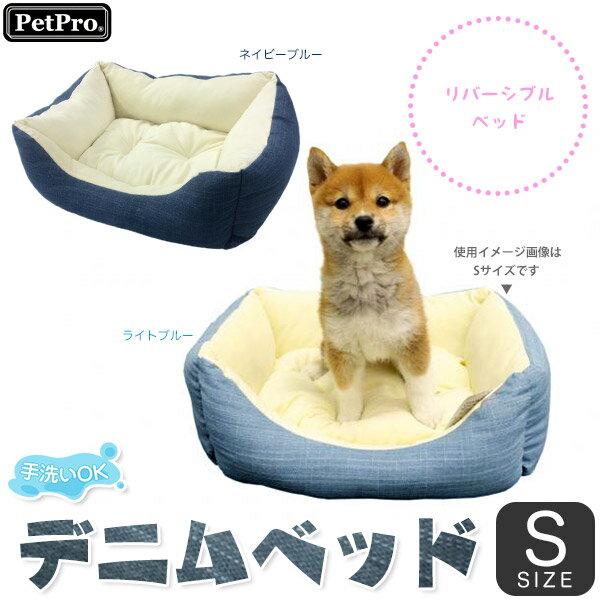 ペットプロ デニムベッド Sサイズ (ライトブルー/ネイビーブルー) 【犬用ベッド/猫用ベッド/ペット ベッド】【犬用品/猫用品/ペット用品】