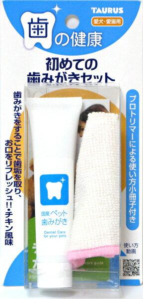 トーラス 初めての歯みがきセット 21g【犬・猫用】