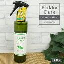 Hakka Care アウトドアスプレー 150ml ■ ハッカ ケア 薄荷 虫除け スプレータイプ 防虫 対策 忌避 お出かけ お散歩 …