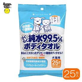 スーパーキャット らくらく 純水99.5% ボディタオル ■ 犬 猫 ペット用品
