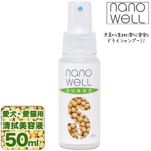 お手入れ用品 nanoWELL ナノウエル 清拭美容液 愛犬愛猫用 50ml ■ 国産 大豆のチカラ 被毛 ドライシャンプー お試しサイズ