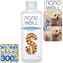 犬猫用シャンプー nanoWELL ナノウエル シャンプー敏感肌用 300ml ■ 国産 大豆のチカラ 被毛 シャンプー