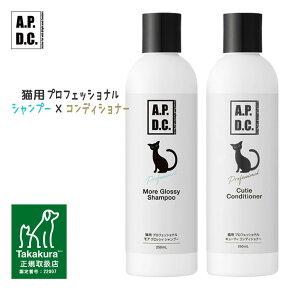 ケア用品 APDC 猫用ベーシックシャンプー&コンディショナー 250mlセット