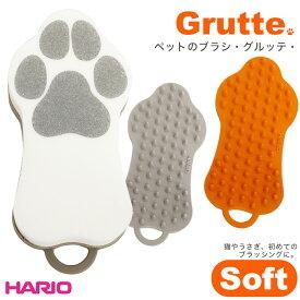 HARIO ペットのブラシ Grutteグルッテ ソフト ■ ハリオ お手入れ用品 グルーミング 抜け毛 ブラッシング
