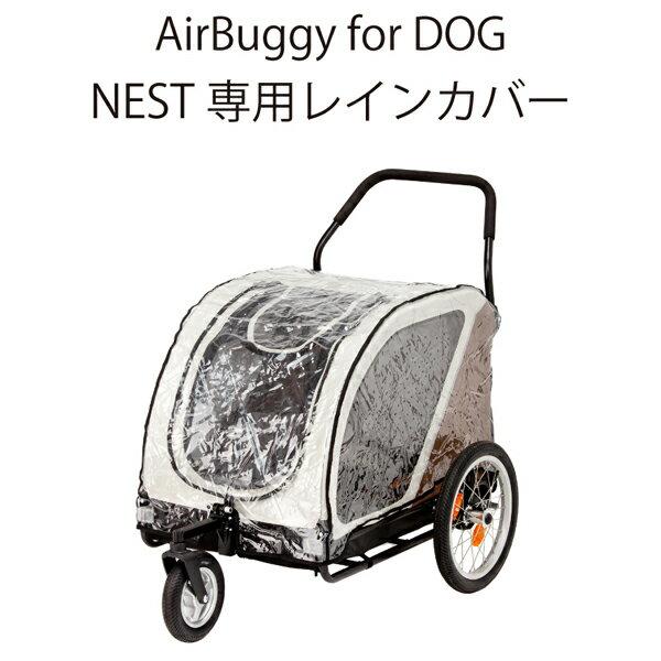エアバギー AirBuggy for Dog CUBE NEST レインカバー 【キャリーバッグ カート/キャリーカート/ペットバギー/ペットカート】【お出かけ・お散歩グッズ/おでかけグッズ】【犬用品/ペット・ペットグッズ/ペット用品】