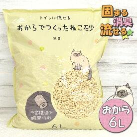 猫砂 国産 流せる おからでつくったねこ砂 6L 1袋 ■ 国産 おからの猫砂 消臭 猫トイレ用品【あす楽対応】