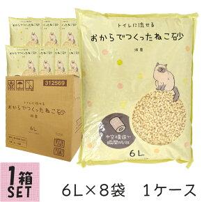 猫砂 国産 流せる【ケース】おからでつくったねこ砂 6L×8袋 1ケース
