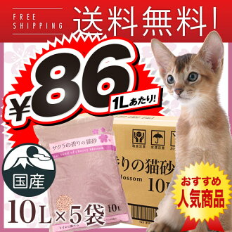 Litter 10L *5 bag cc-sgh of the fragrance of the cherry tree