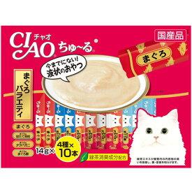 いなば チャオ CIAO ちゅーる(ちゅ〜る) まぐろバラエティ 14g×40本【いなば チャオ(CIAO)】【キャットフード/猫用おやつ/猫のおやつ・猫のオヤツ・ねこのおやつ】【猫用品/猫(ねこ・ネコ)/ペット・ペットグッズ/ペット用品】 cp17_np