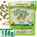猫用グリニーズ Greenies 正規品グリニーズ キャット グリルチキン・西洋マタタビ風味(キャットニップ) 156g オーラ…