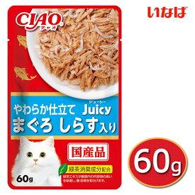 いなば チャオ Juicy(ジューシー) まぐろ しらす入り 60g【国産】【キャットフード/ウェットフード・パウチ/レトルト/ペットフード】【いなば チャオ(CIAO)】【猫用品/猫(ねこ・ネコ)/ペット・ペットグッズ/ペット用品】