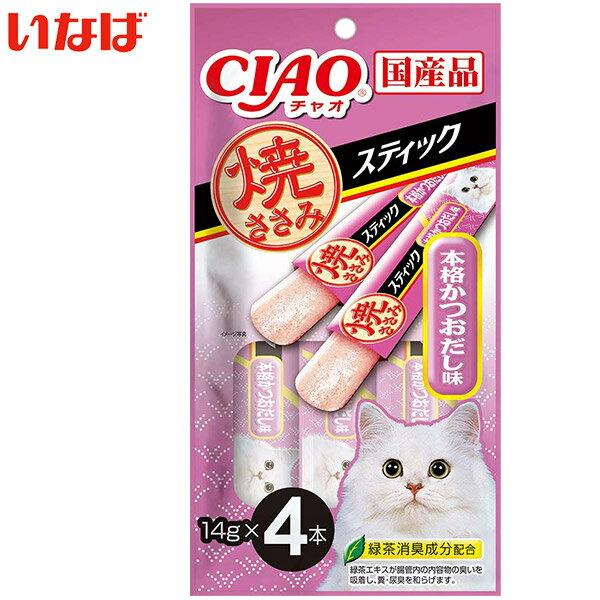 いなば チャオ 焼ささみスティック 本格かつおだし味 14g×4本【国産品】【キャットフード/おやつ/スナック/トリーツ】【いなば チャオ(CIAO)】【猫用品/猫(ねこ・ネコ)/ペット・ペットグッズ/ペット用品】