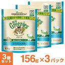 猫用グリニーズ Greenies 正規品グリニーズ キャット グリルツナ味 156g×3個 オーラルケア ■ キャットフード 猫用お…