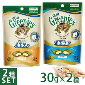 グリニーズ 猫用 毛玉ケアスナック チキン味&ツナ味 30g 2種セット