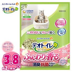 猫砂 ユニチャーム デオトイレ ふんわり香る 消臭・抗菌サンド ホワイトフローラルの香り 3.8L 【猫砂/ねこ砂/ネコ砂(デオトイレ専用)】【猫用品/ペット用品】【ユニチャーム Unicharm】