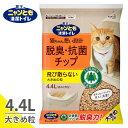 猫砂 花王 ニャンとも清潔トイレ 脱臭・抗菌チップ 大きめの粒 4L 【猫砂/ねこ砂/ネコ砂(システムトイレ用)】【猫の…