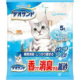 ユニチャーム デオサンド 香りで消臭する紙砂 ナチュラルソープの香り 5L ■ 猫用トイレ用品 猫砂 紙製
