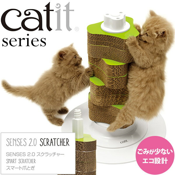 ジェックス Catit SENSES 2.0 スクラッチャー 【お手入れ用品/爪とぎ(ダンボールタイプ)/スクラッチャー】【爪とぎ・爪研ぎ/つめみがき・爪みがき・爪磨き】【猫用品/ペット用品】