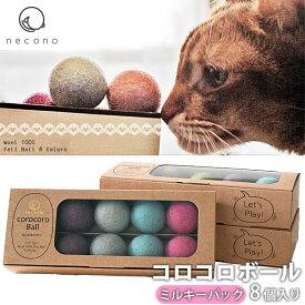 necono コロコロボール 8個入 ミルキーパック【猫 おもちゃ/猫のおもちゃ・猫用おもちゃ/ボール】【猫用品/猫(ねこ・ネコ)/ペット・ペットグッズ/ペット用品/オモチャ・玩具】