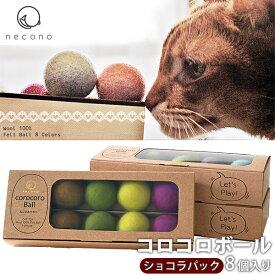 necono コロコロボール ショコラパック 【猫 おもちゃ/猫のおもちゃ・猫用おもちゃ/ボール】【猫用品/猫(ねこ・ネコ)/ペット・ペットグッズ/ペット用品/オモチャ・玩具】