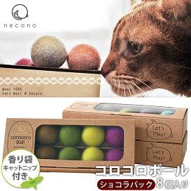 necono コロコロボール ショコラパック キャットニップの香り付き 【猫 おもちゃ/猫のおもちゃ・猫用おもちゃ/ボール】【猫用品/猫(ねこ・ネコ)/ペット・ペットグッズ/ペット用品/オモチャ・玩具】