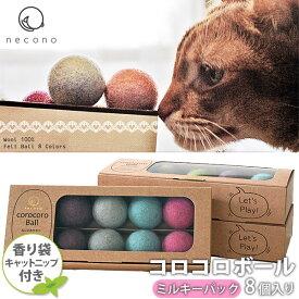 necono コロコロボール ミルキーパック キャットニップの香り付き 【猫 おもちゃ/猫のおもちゃ・猫用おもちゃ/ボール】【猫用品/猫(ねこ・ネコ)/ペット・ペットグッズ/ペット用品/オモチャ・玩具】