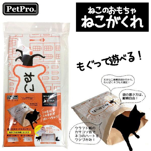 ペットプロ ねこのおもちゃ ねこがくれ 【猫 おもちゃ トンネル/猫のおもちゃ・猫用おもちゃ】【猫用品/ペット・ペットグッズ/ペット用品/オモチャ・玩具】【クラフト/紙】【petpro】