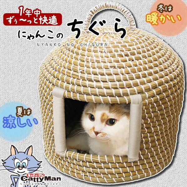 ドギーマン にゃんこのちぐら【猫用品/猫(ねこ・ネコ)/ペット・ペットグッズ/ペット用品】【CattyMan】