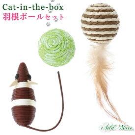 アドメイト cat in the box 羽根ボールセット【猫おもちゃ/猫のおもちゃ/猫用おもちゃ】【ボール/ねずみ玩具/羽根】【猫用品/猫(ねこ/ネコ)/ペット用品/ペットグッズ/オモチャ/玩具】【Add.Mate/アドメイト】