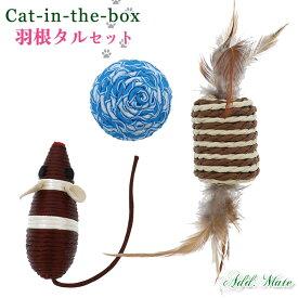 アドメイト cat in the box 羽根タルセット【猫おもちゃ/猫のおもちゃ/猫用おもちゃ】【ボール/ねずみ玩具/羽根】【猫用品/猫(ねこ/ネコ)/ペット用品/ペットグッズ/オモチャ/玩具】【Add.Mate/アドメイト】