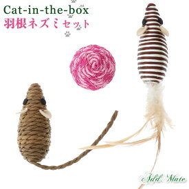 アドメイト cat in the box 羽根ネズミセット【猫おもちゃ/猫のおもちゃ/猫用おもちゃ】【ボール/ねずみ玩具/羽根】【猫用品/猫(ねこ/ネコ)/ペット用品/ペットグッズ/オモチャ/玩具】【Add.Mate/アドメイト】