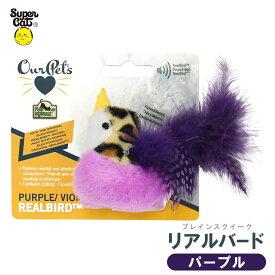 スーパーキャット プレインスクイーク リアルバード パープル ■ 猫用 おもちゃ 玩具