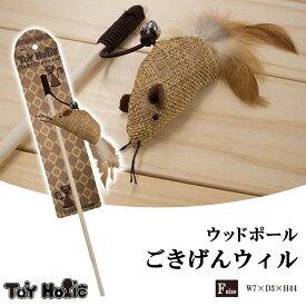 お遊びTOY ウッドポール ごきげんウィル ■ 猫用おもちゃ ねこ ネコ オモチャ 玩具 ねこじゃらし ペット用品 ToyHolic トイホリック ハヤブサ LCB115