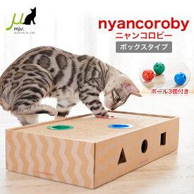 エイムクリエイツ ニャンコロビーボックスタイプ ナチュラル ■ 猫用爪とぎ つめとぎ ボール おもちゃ ベッド ペットグッズ
