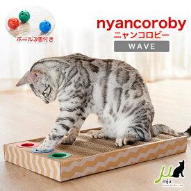 エイムクリエイツ ニャンコロビーWAVE ナチュラル ■ 猫用爪とぎ つめとぎ ボール おもちゃ ペットグッズ