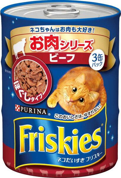 フリスキー缶(缶詰) ビーフ ほぐしタイプ 155g×3P 【フリスキー(Friskies)/ウェットフード・猫缶/キャットフード/ネスレ/ペットフード】【猫用品/猫(ねこ・ネコ)/ペット・ペットグッズ/ペット用品】
