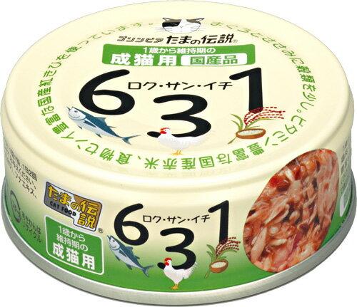 たまの伝説 631(ロク・サン・イチ)成猫用 缶詰 80g 【ウェットフード・猫缶/キャットフード/三洋食品/ペットフード】【猫用品/猫(ねこ・ネコ)/ペット・ペットグッズ/ペット用品】