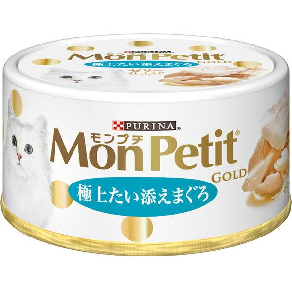 モンプチゴールド缶 極上たい添えまぐろ 70g 【モンプチ・ゴールド(Monpetit Gold)/ウェットフード・猫缶/成猫用(アダルト)/キャットフード/ネスレ/ペットフード】【猫用品/猫(ねこ・ネコ)/ペット・ペットグッズ/ペット用品】
