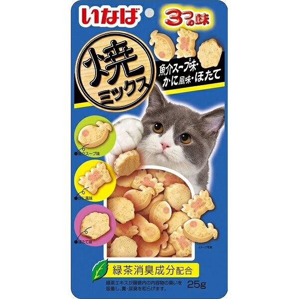 いなば 焼ミックス 魚介スープ味・かに風味・ほたて 25g【いなば チャオ(CIAO)】【キャットフード/猫用おやつ/猫のおやつ・猫のオヤツ・ねこのおやつ】【猫用品/猫(ねこ・ネコ)/ペット・ペットグッズ/ペット用品】